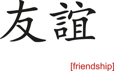 Chinese Sign for friendship