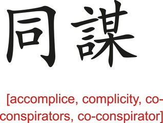 Chinese Sign for accomplice, complicity, co-conspirator