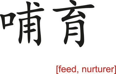 Chinese Sign for feed, nurturer