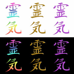 Reiki Kanji Symbol x 6 on black & white backgrounds