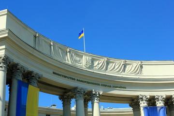 министерство иностранных днл Украины в Киеве.