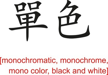 Chinese Sign for monochrome, mono color, black and white
