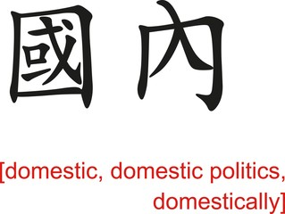 Chinese Sign for domestic, domestic politics, domestically