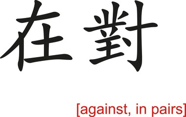 Chinese Sign for against, in pairs