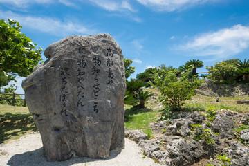 シヌグ堂バンタ・石碑