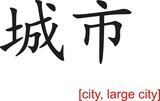 Chinese Sign for city, large city