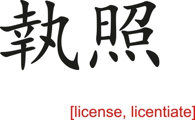 Chinese Sign for license, licentiate