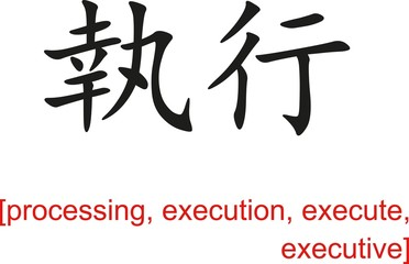 Chinese Sign for processing, execution, execute, executive