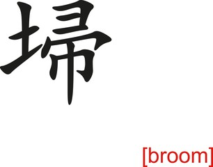 Chinese Sign for broom