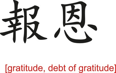 Chinese Sign for gratitude, debt of gratitude