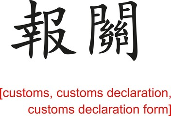 Chinese Sign for customs, customs declaration
