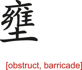 Chinese Sign for obstruct, barricade