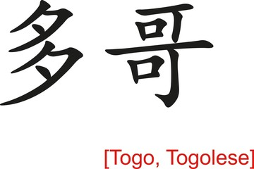Chinese Sign for Togo, Togolese