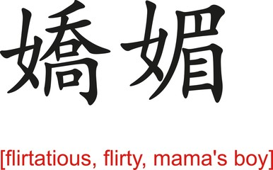 Chinese Sign for flirtatious, flirty, mama's boy