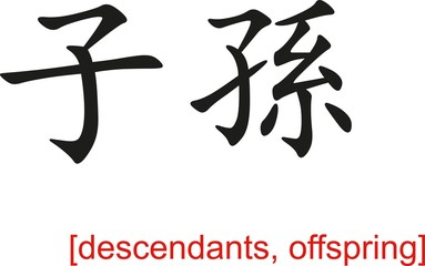Chinese Sign for descendants, offspring