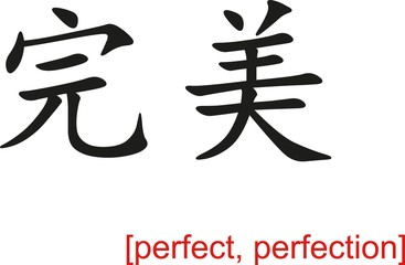 Chinese Sign for perfect, perfection