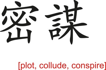 Chinese Sign for plot, collude, conspire