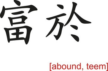 Chinese Sign for abound, teem
