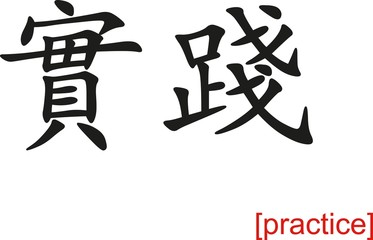 Chinese Sign for practice