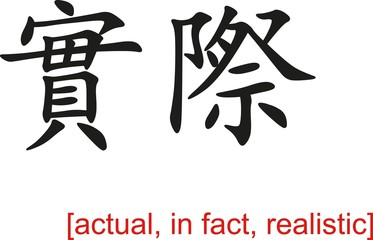 Chinese Sign for actual, in fact, realistic