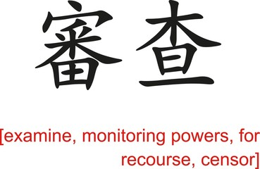 Chinese Sign for examine, monitoring powers,for recourse,censor