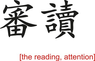 Chinese Sign for the reading, attention