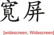������, ������: Chinese Sign for widescreen Widescreen
