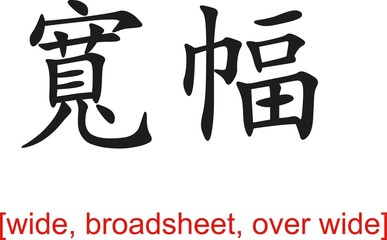 Chinese Sign for wide, broadsheet, over wide