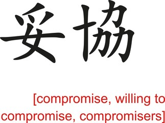 Chinese Sign for compromise, willing to compromise,compromisers