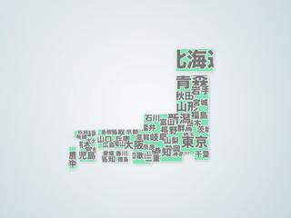 日本地図 - テキスト01