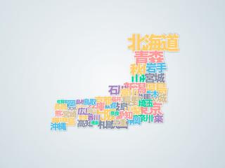 日本地図 - テキスト02