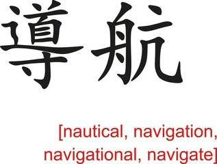 Chinese Sign for nautical, navigation, navigational, navigate