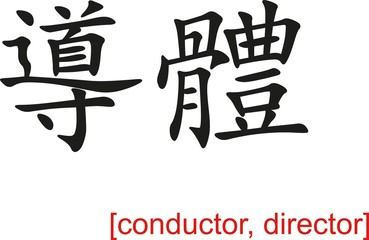Chinese Sign for conductor, director