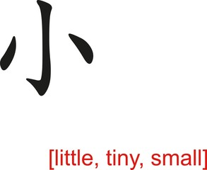 Chinese Sign for little, tiny, small