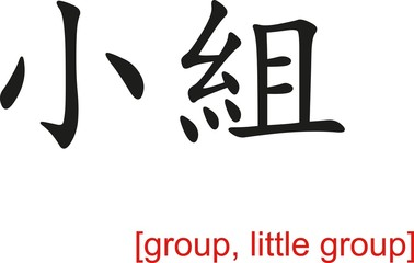 Chinese Sign for group, little group