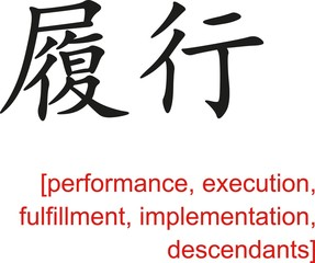 Chinese Sign for performance, execution, fulfillment