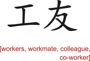 Chinese Sign for workers, workmate, colleague, co-worker