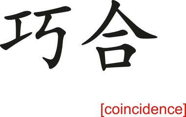 Chinese Sign for coincidence