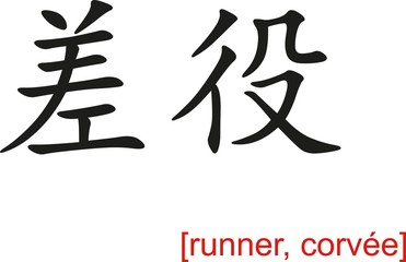 Chinese Sign for runner, corv�e