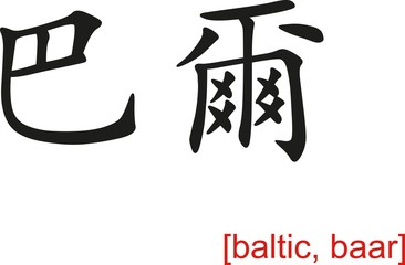 Chinese Sign for baltic, baar