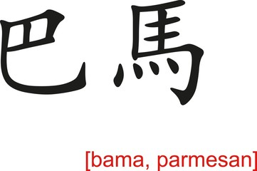 Chinese Sign for bama, parmesan