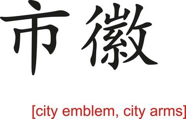 Chinese Sign for city emblem, city arms