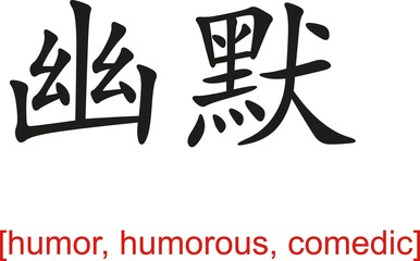 Chinese Sign for humor, humorous, comedic