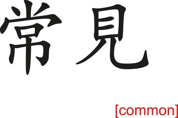 Chinese Sign for common