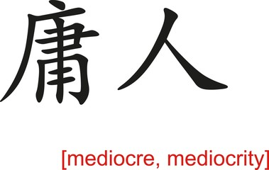 Chinese Sign for mediocre, mediocrity
