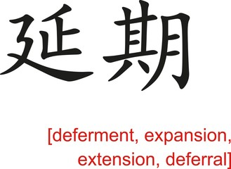 Chinese Sign for deferment, expansion, extension, deferral