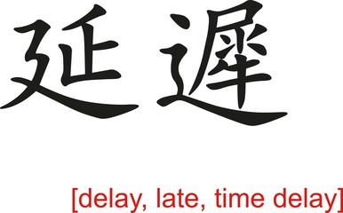 Chinese Sign for delay, late, time delay