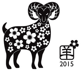 2015 Year of the Ram Black Silhouette Vector Illustration