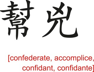 Chinese Sign for confederate, accomplice, confidant, confidante
