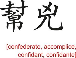 Chinese Sign for confederate, accomplice, confidant, confidante